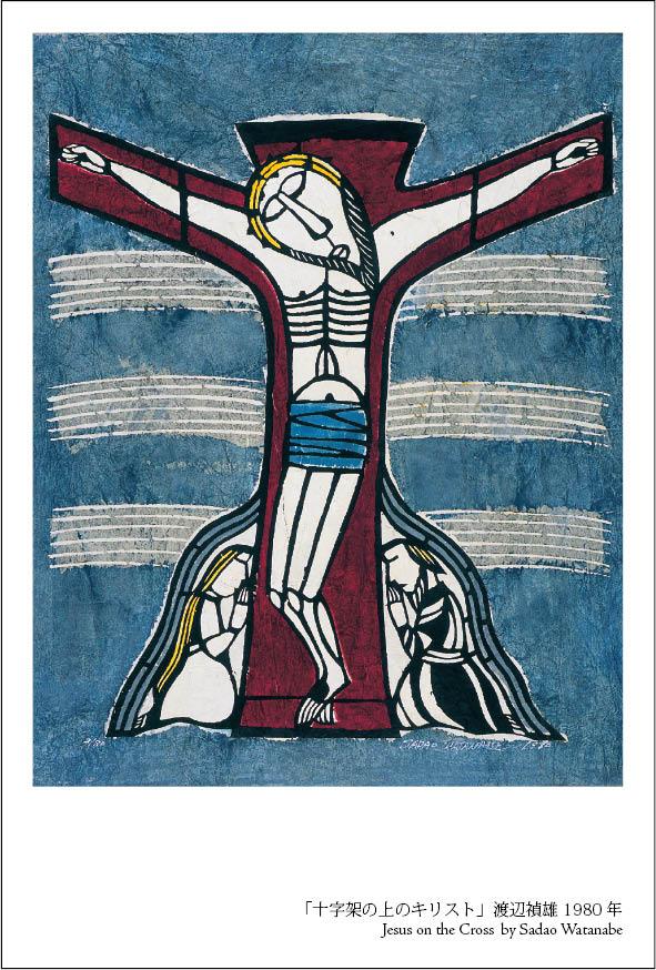 十字架の上のキリスト.jpg