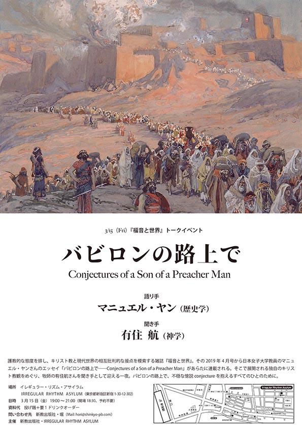 0315『福音と世界』イベントチラシ低解像度.jpg