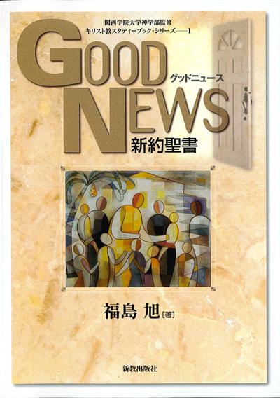 GOOD NEWS 新約聖書:表紙