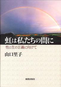 虹は私たちの間に:表紙