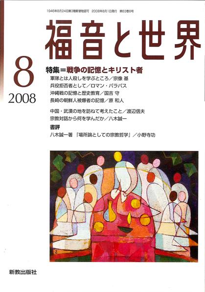 福音と世界 2008年08月号:表紙
