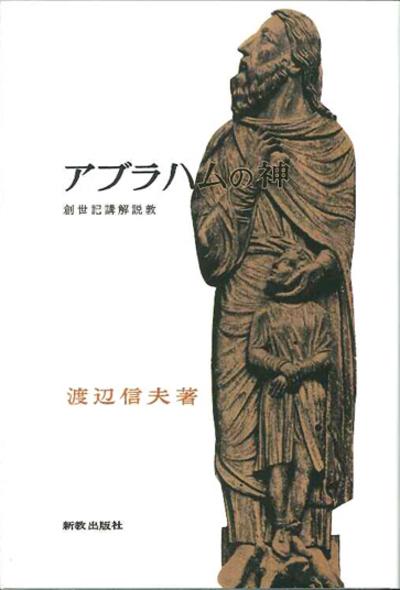 アブラハムの神:表紙