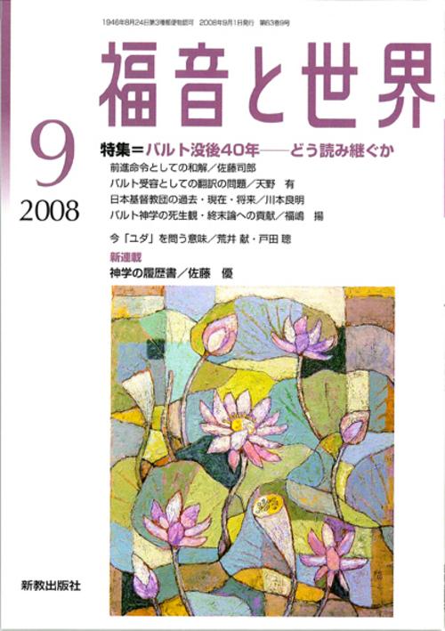 福音と世界 2008年09月号:表紙