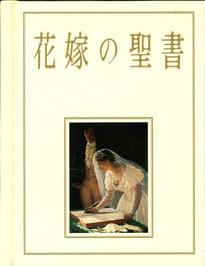花嫁の聖書:表紙