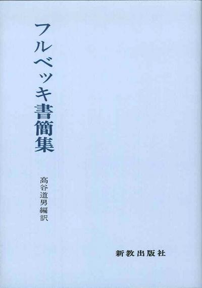 フルベッキ書簡集:表紙