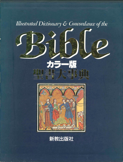 カラー版聖書大事典:表紙