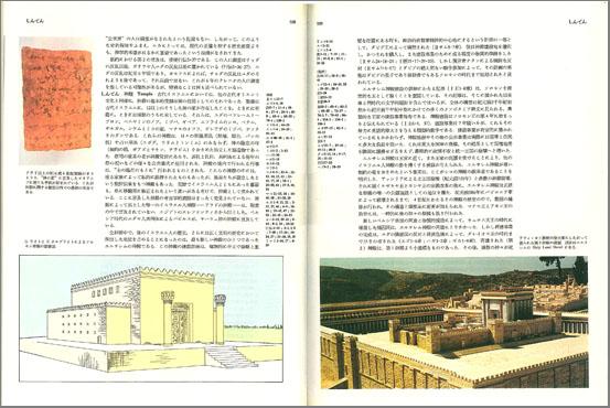 karaaban_seisho_daijiten_t508-9.jpg