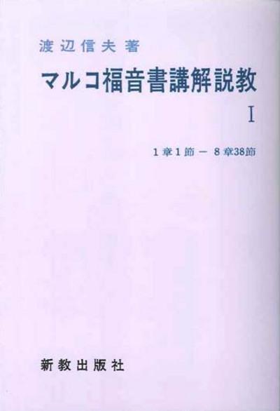マルコ福音書講解説教 I:表紙