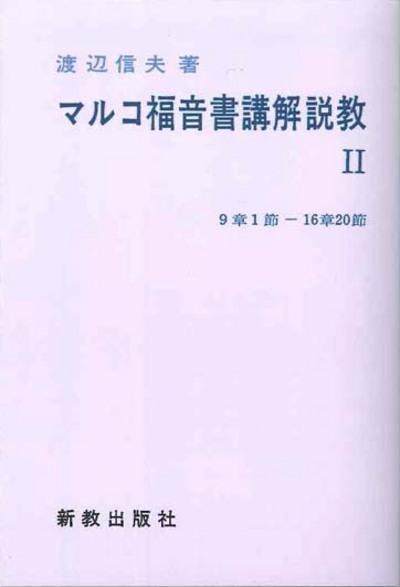 マルコ福音書講解説教 II:表紙