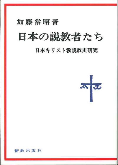 日本の説教者たち:表紙