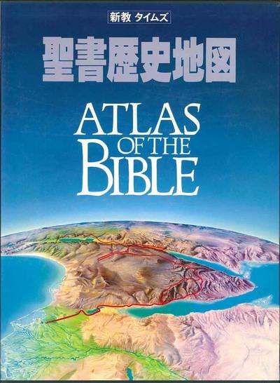 新教=タイムズ聖書歴史地図:表紙