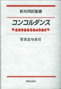新共同訳聖書コンコルダンス:表紙