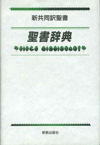 新共同訳 聖書辞典:表紙