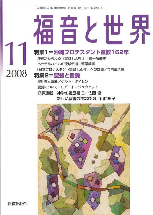 福音と世界 2008年11月号:表紙