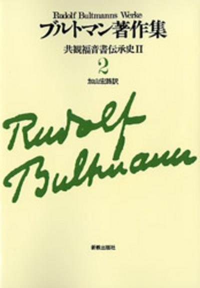 〈ブルトマン著作集 2〉 共観福音書伝承史 II:表紙