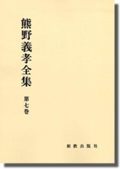 熊野義孝全集 第七巻〈教義学 上〉:表紙
