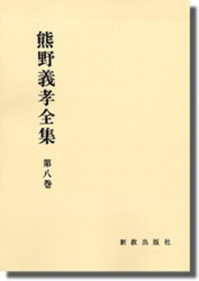 熊野義孝全集 第八巻〈教義学 下〉:表紙