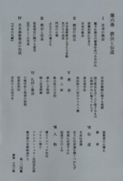 〈植村正久著作集 6〉 教会と伝道:表紙