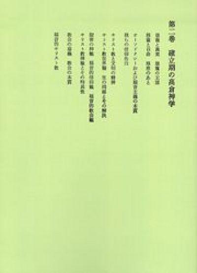 〈高倉徳太郎著作集 第2巻〉 確立期の高倉神学:表紙