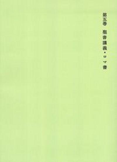 〈高倉徳太郎著作集 第5巻〉 聖書講義・ロマ書:表紙