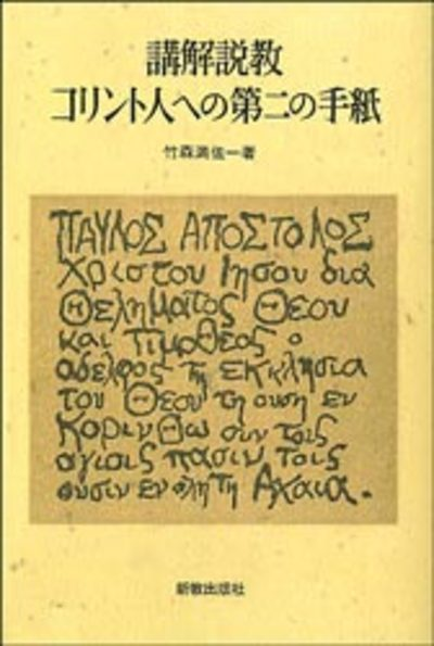 講解説教 コリント人への第二の手紙:表紙