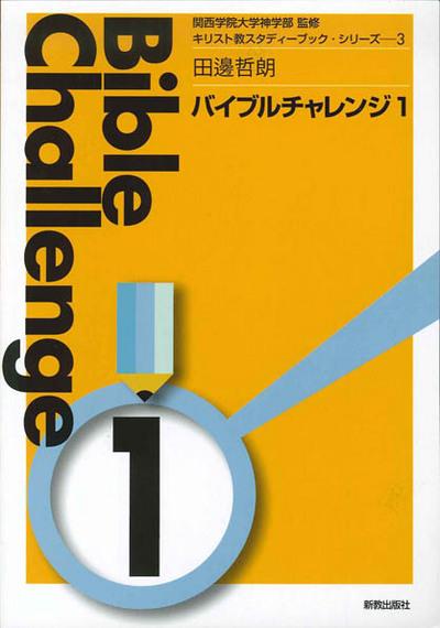 BibleChallenge 1:表紙