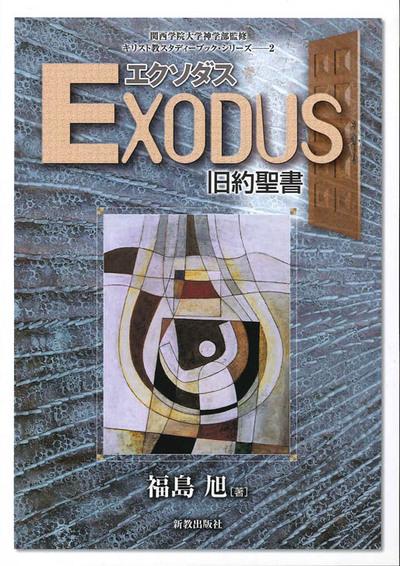 EXODUS 旧約聖書:表紙