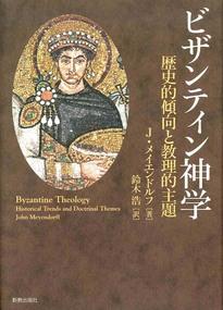 ビザンティン神学 新教出版社