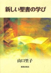 新しい聖書の学び:表紙