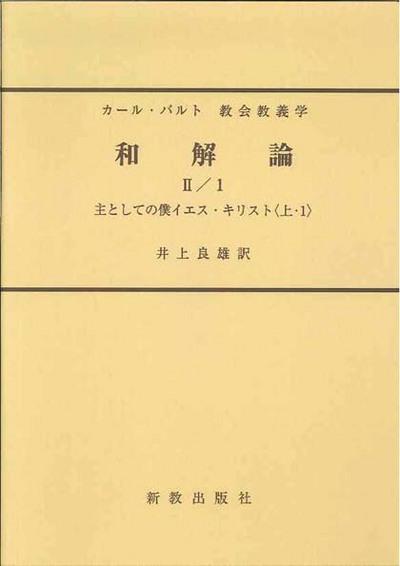 和解論 II/1 (KD IV/2):表紙