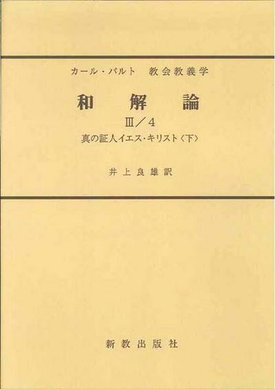 和解論 III/4 (KD IV/3):表紙