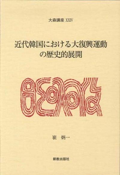 近代韓国における大復興運動の歴史的展開:表紙