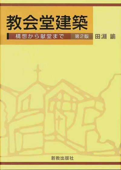教会堂建築  第2版:表紙