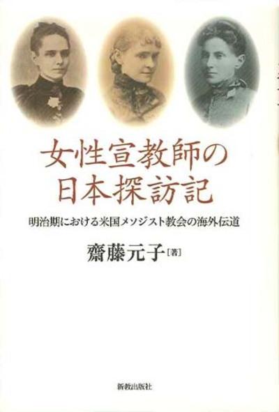 女性宣教師の日本探訪記:表紙