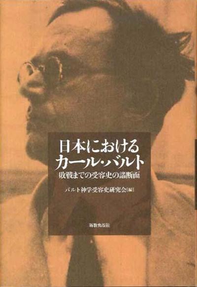日本におけるカール・バルト:表紙