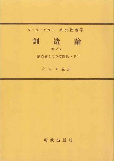 創造論 III/2 (KD III/3):表紙