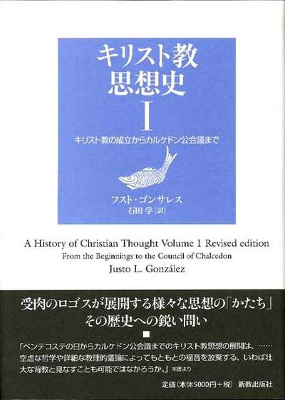 キリスト教思想史 I:表紙