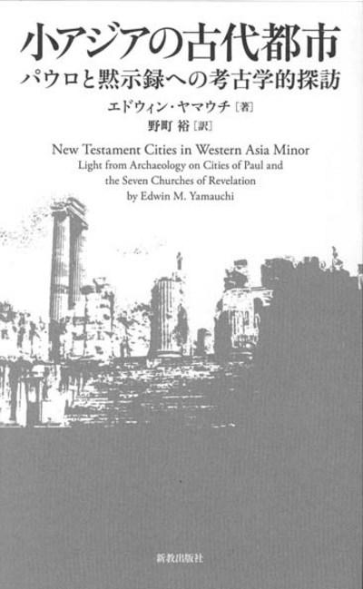 小アジアの古代都市:表紙