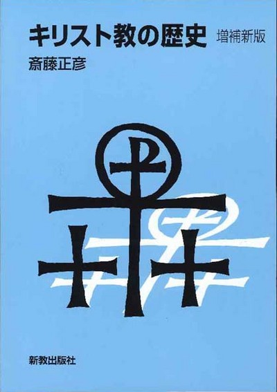 キリスト教の歴史 増補新版:表紙