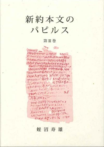新約本文のパピルス III:表紙