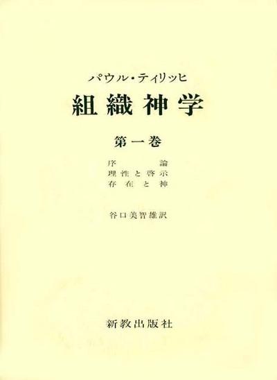 組織神学 第一巻:表紙