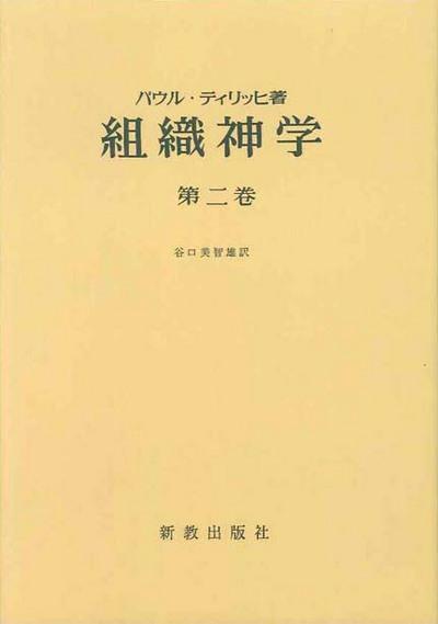 組織神学 第二巻:表紙