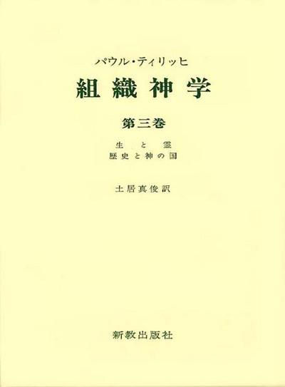 組織神学 第三巻:表紙