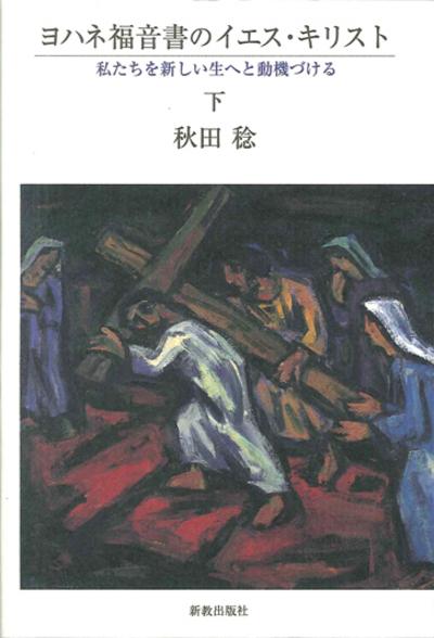 ヨハネ福音書のイエス・キリスト 下:表紙
