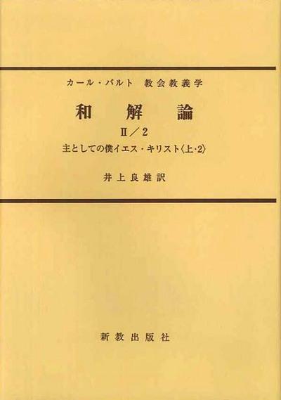 和解論 II/2 (KD IV/2):表紙