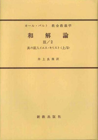 和解論 III/2 (KD IV/3):表紙