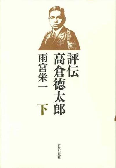 評伝高倉徳太郎 下:表紙
