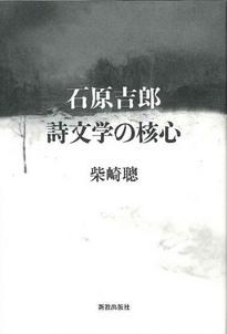 石原吉郎 詩文学の核心:表紙