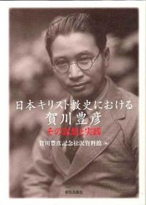 日本キリスト教史における賀川豊彦:表紙