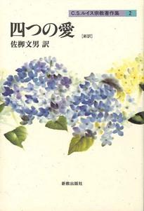 四つの愛 [新訳]:表紙